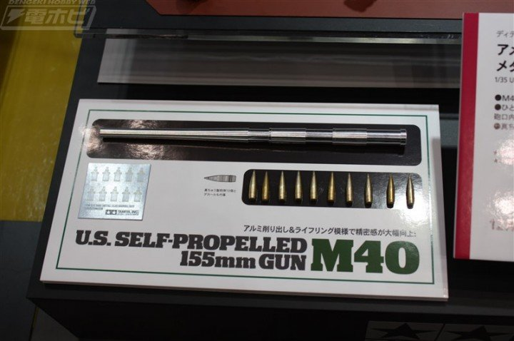 Tamiya M40 35351 new tool SPG US dn models gun barrel set