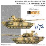 Cover T-14 Armata 'Terminator Camo' (Site)