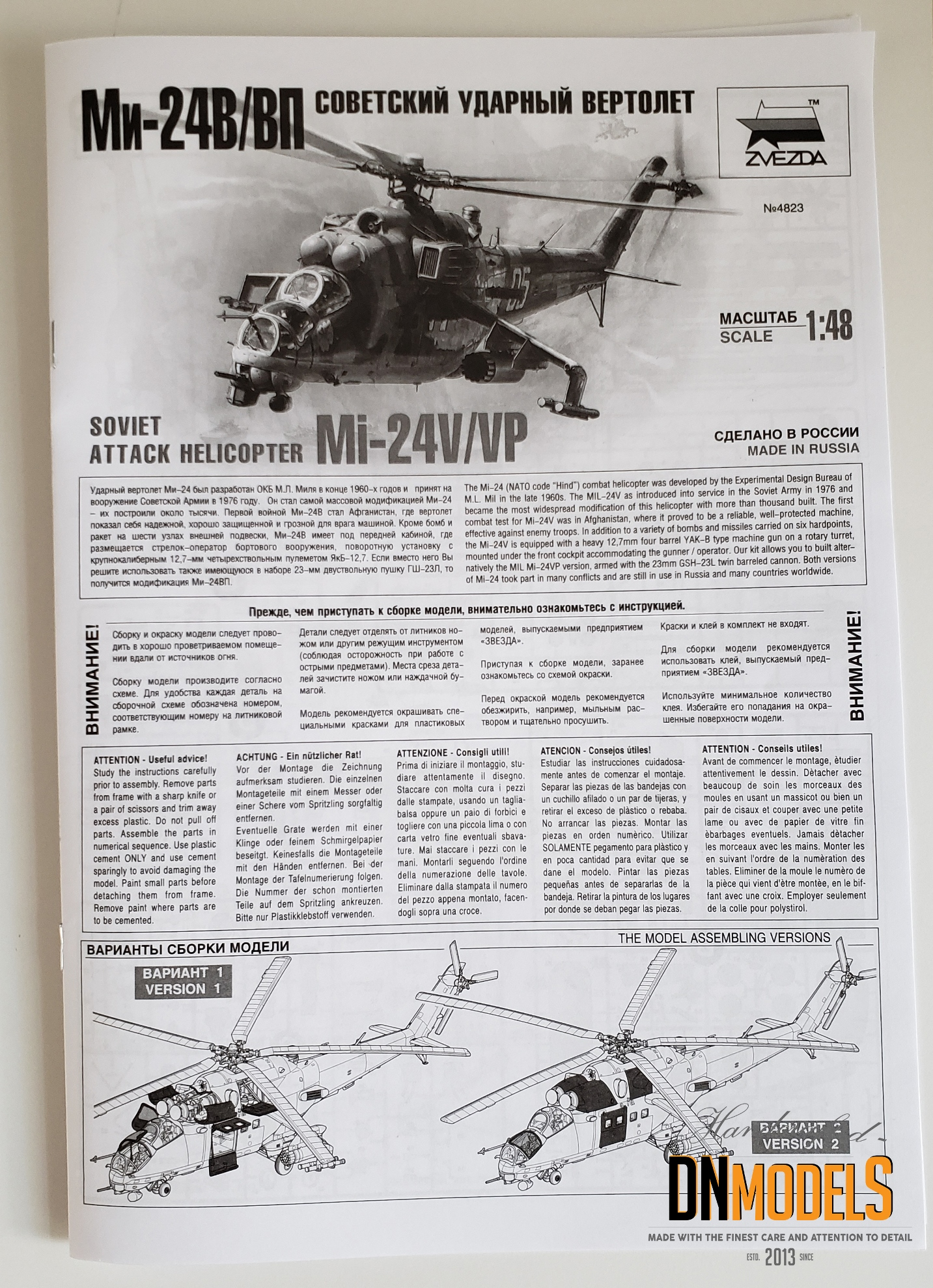 mi24 zvezda in 48th scale review dn models masks for scale models instruction sheet